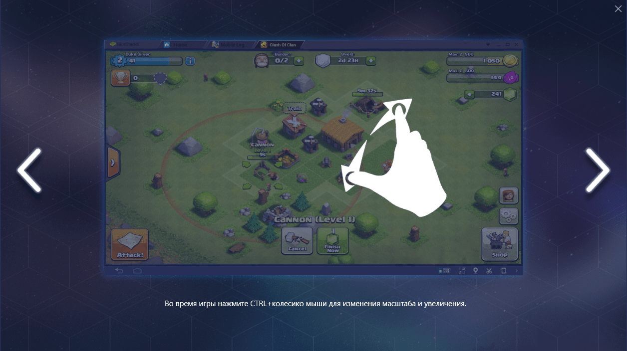 BlueStacks - установка программы