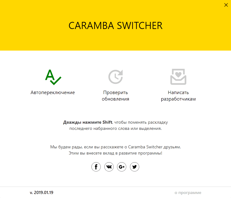 Caramba Switcher - автоматический переключатель раскладки клавиатуры