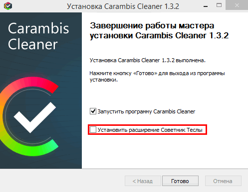 Установка Carambis Registry Cleaner