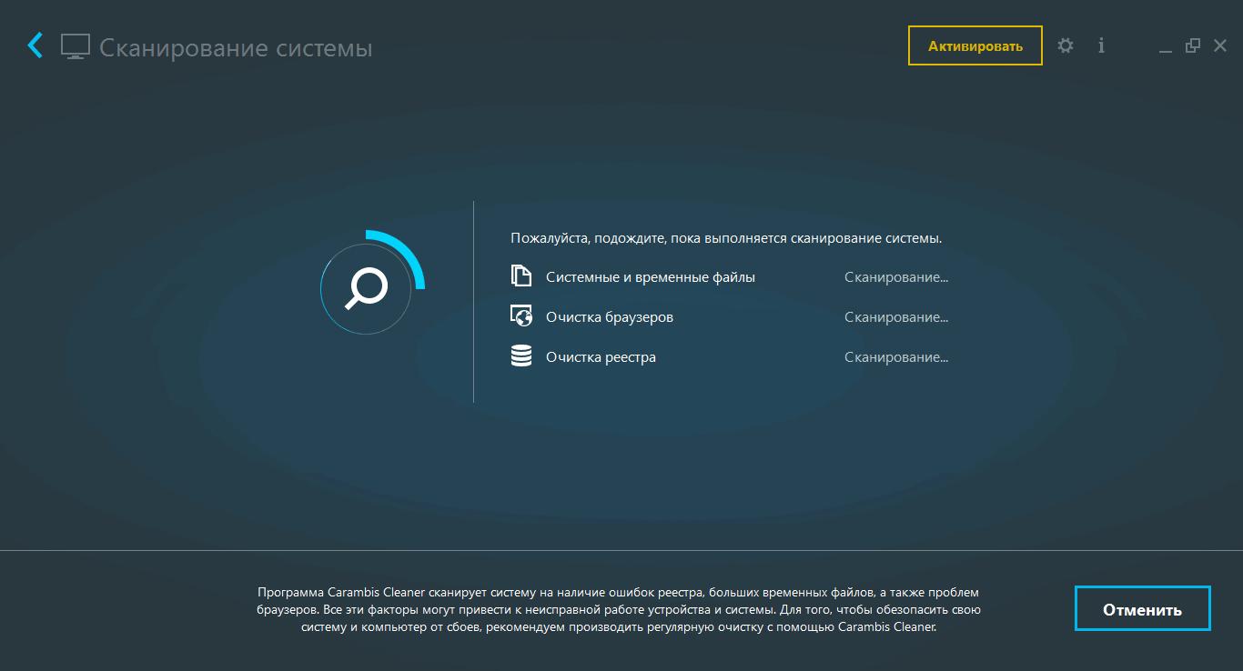 Carambis Cleaner - очистка браузеров