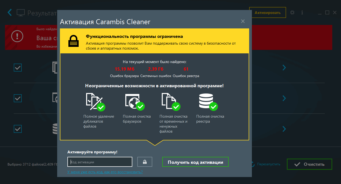 Активация Carambis Cleaner