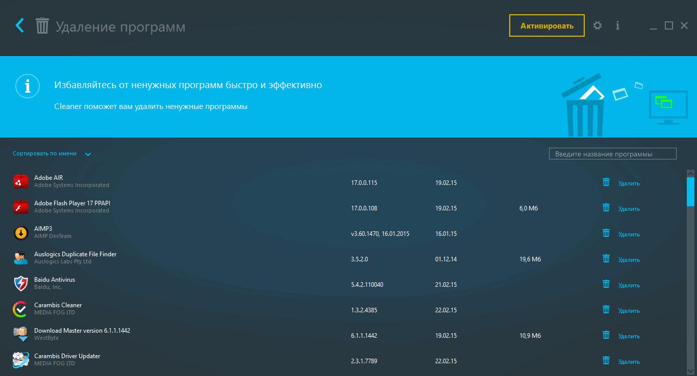 Carambis Registry Cleaner - удаление программ