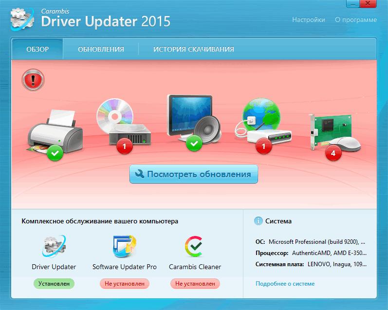 Carambis Driver Updater - автоматическое обновление драйверов Карамбис Драйвер Апдейтер