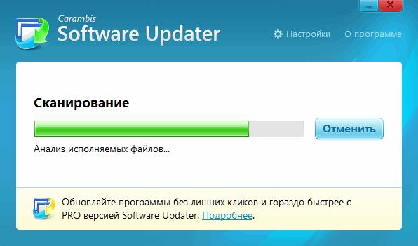 Carambis Software Updater - поиск обновлений установленных программ
