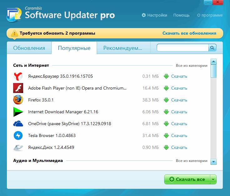 Carambis Software Updater Pro - автоматическое обновление программ Карамбис Софтваре Апдейтер Про