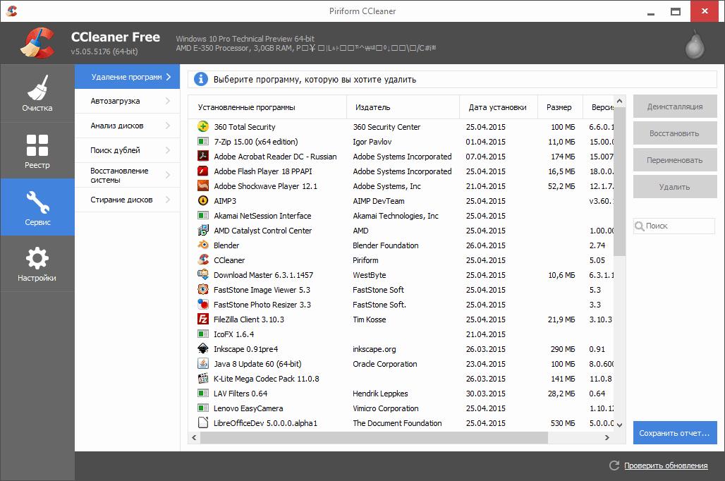 Скачать CCleaner - программа для очистки компьютера Сиклинер