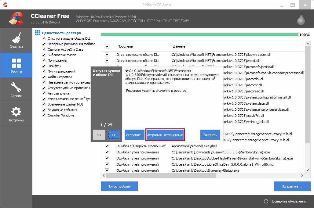 Исправление ошибок реестра программой Сиклинер
