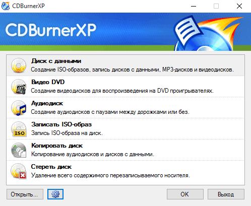CD Burner XP - стартовое окно