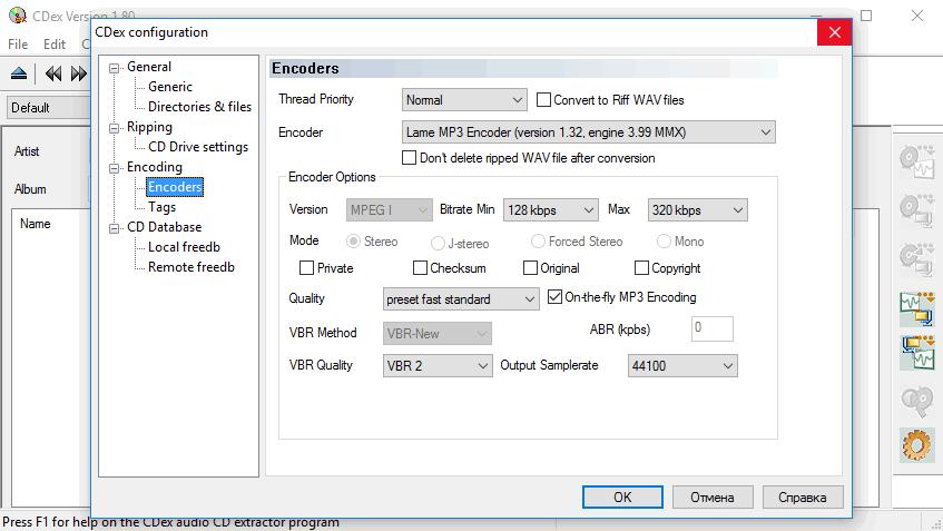 CDex - настройки программы