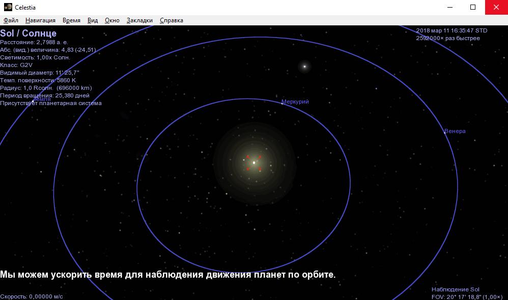 Celestia - траектории движения планет