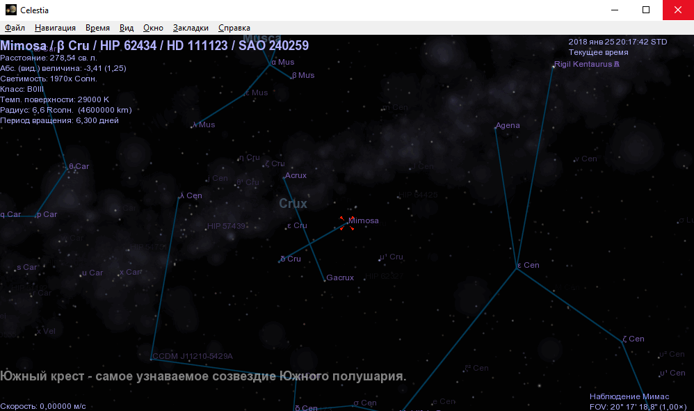 Селестия - отображение названий звезд