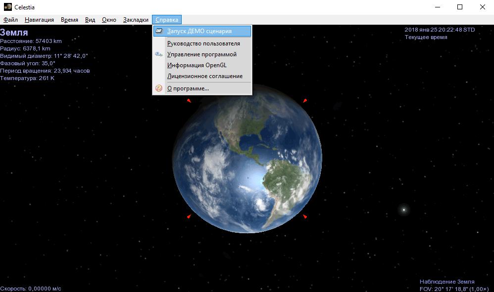 Celestia - запуск встроенного демосценария
