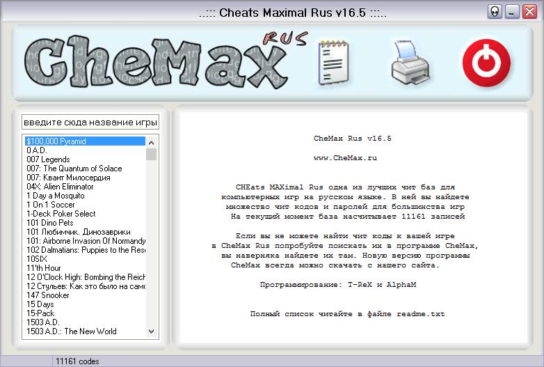 CheMax - чит-коды для игр - скачать ЧеМакс