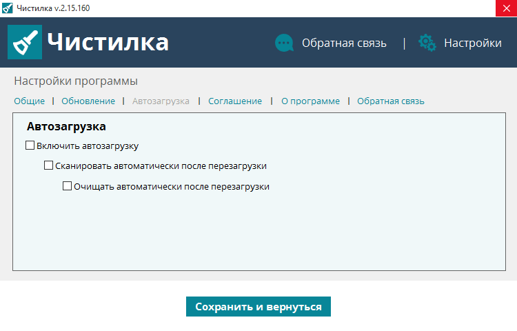 Chistilka - настройки программы