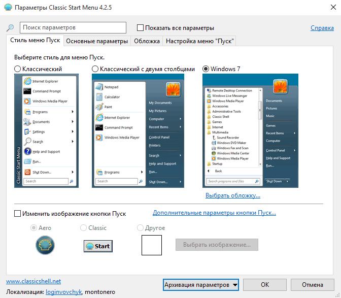 Classic Shell - меню пуск для Windows 8.1 - Классик Шелл