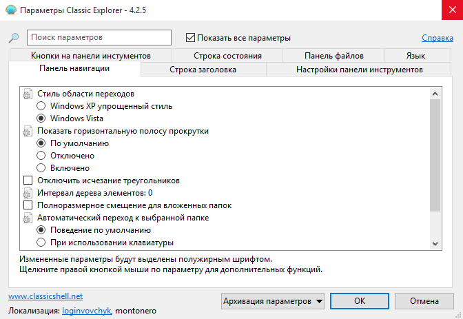 Classic Explorer - параметры проводника Windows
