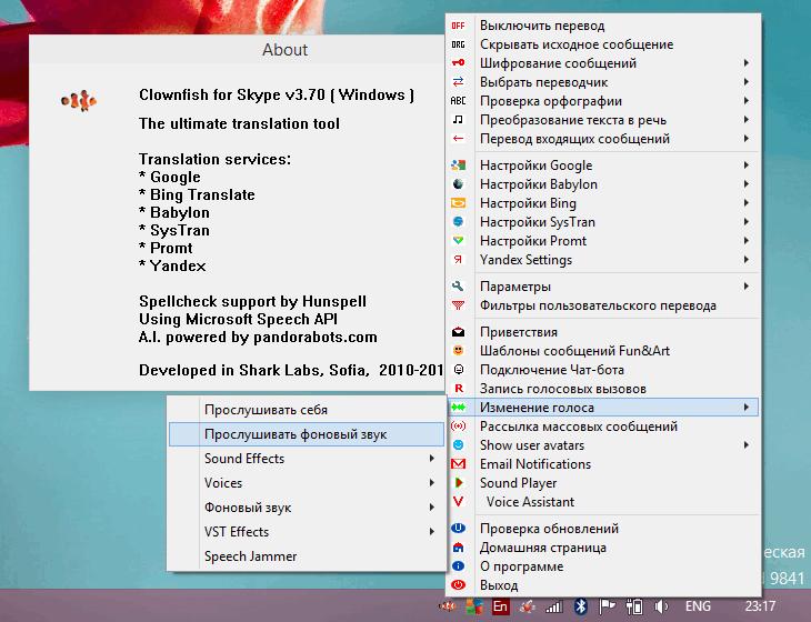 программа для изменения голоса в скайпе Clownfish - фото 4
