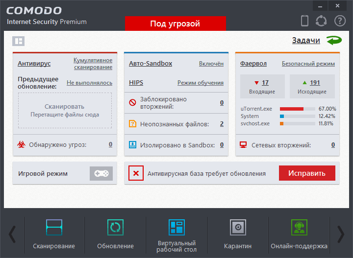 Comodo Internet Security - антивирус Комодо Интернет Секьюрити