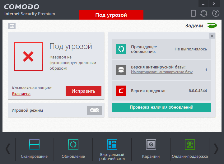 Бесплатный антивирус Comodo Internet Security Premium