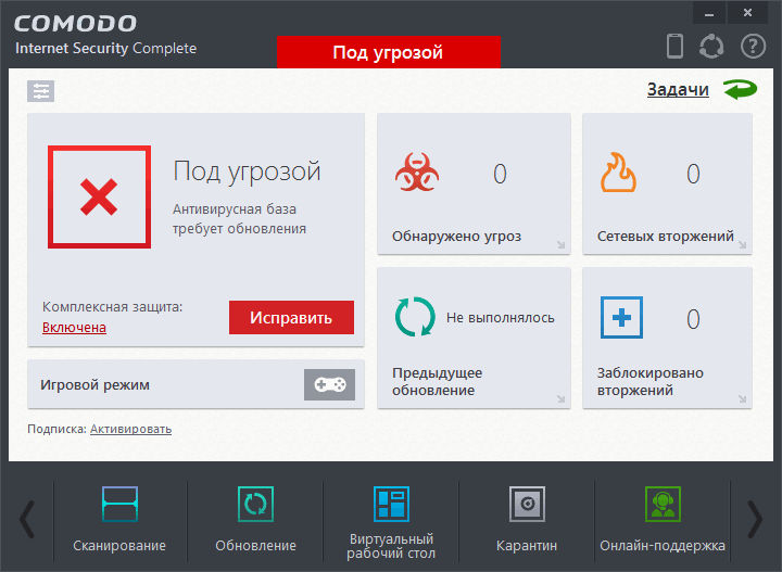 Comodo Internet Security Complete
