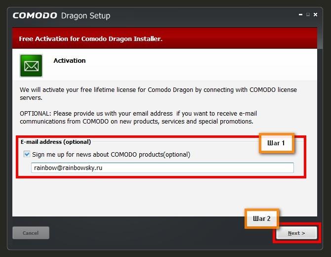 Подписка на рассылку новостей Comodo