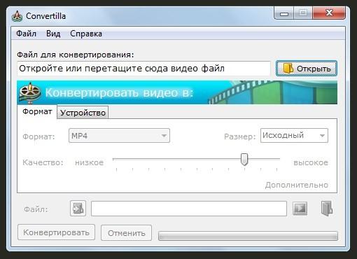 Скачать Convertilla - конвертер медиафайлов Конвертилла