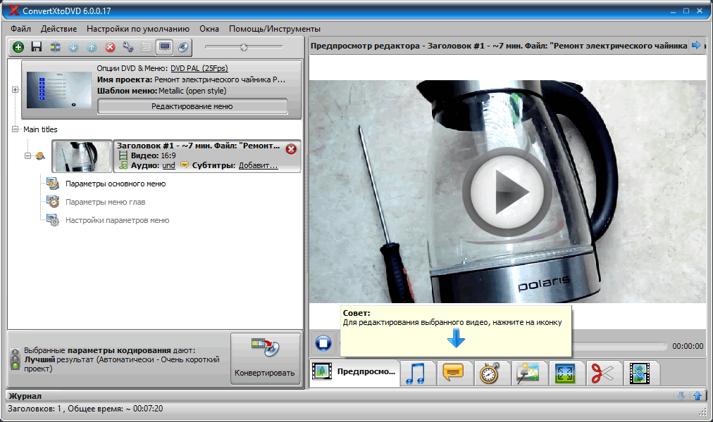 ConvertXtoDVD - программа для конвертирования видео в формат DVD