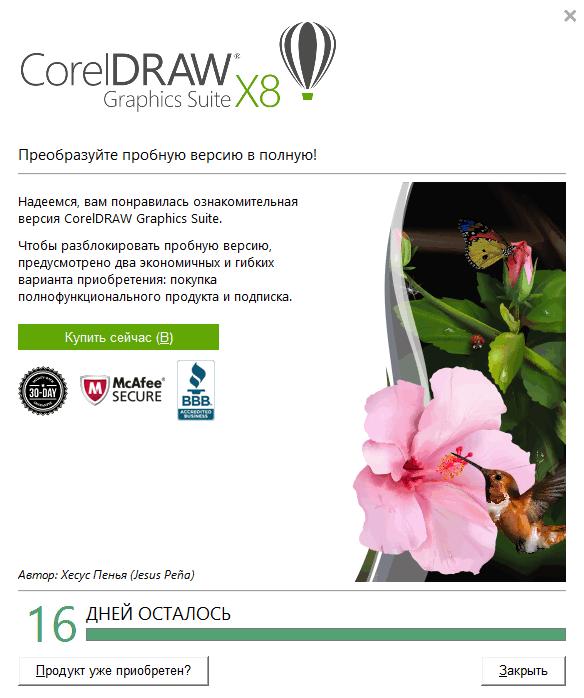 CorelDRAW - напоминание об окончании пробного периода