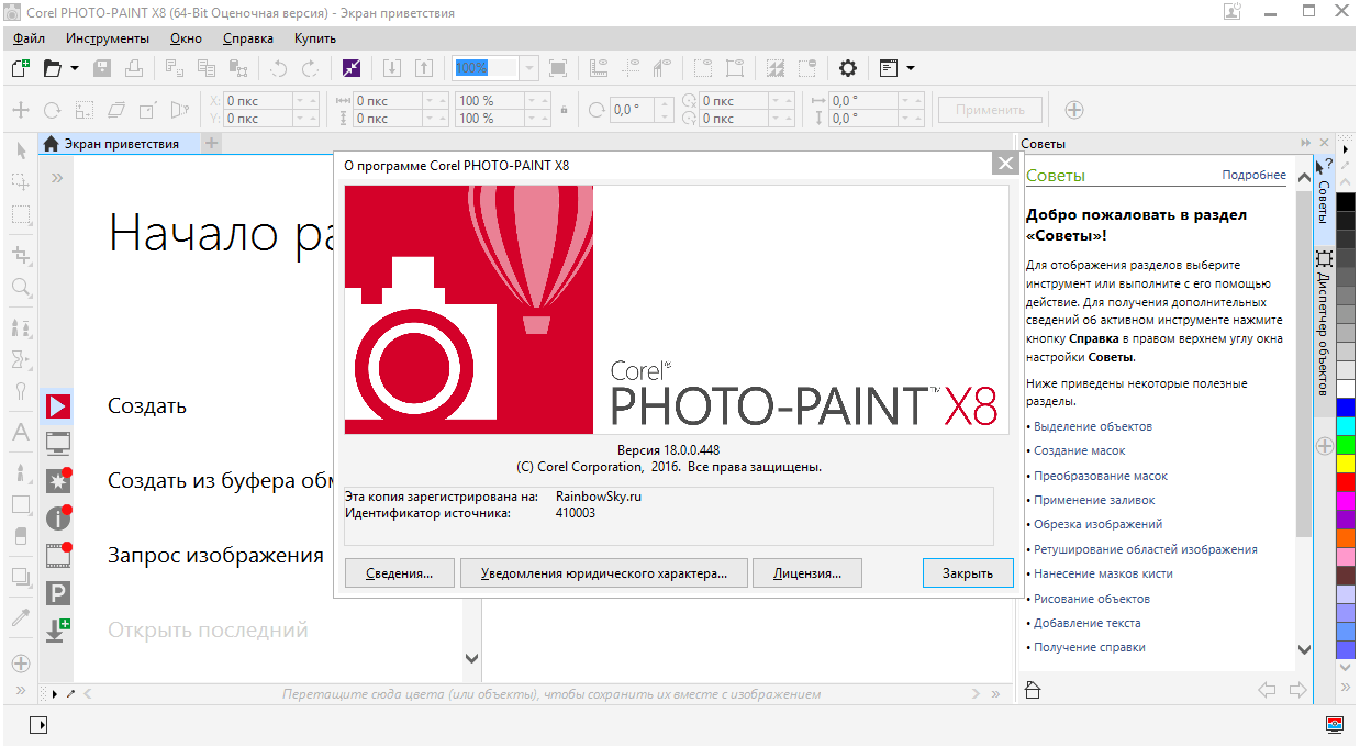 Corel PHOTO-PAINT - входит в состав CorelDRAW