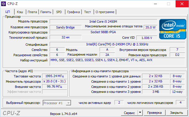 CPU-Z - диагностическая утилита ЦПУ Зет