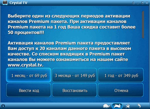 Crystal TV - оплата платных пакетов