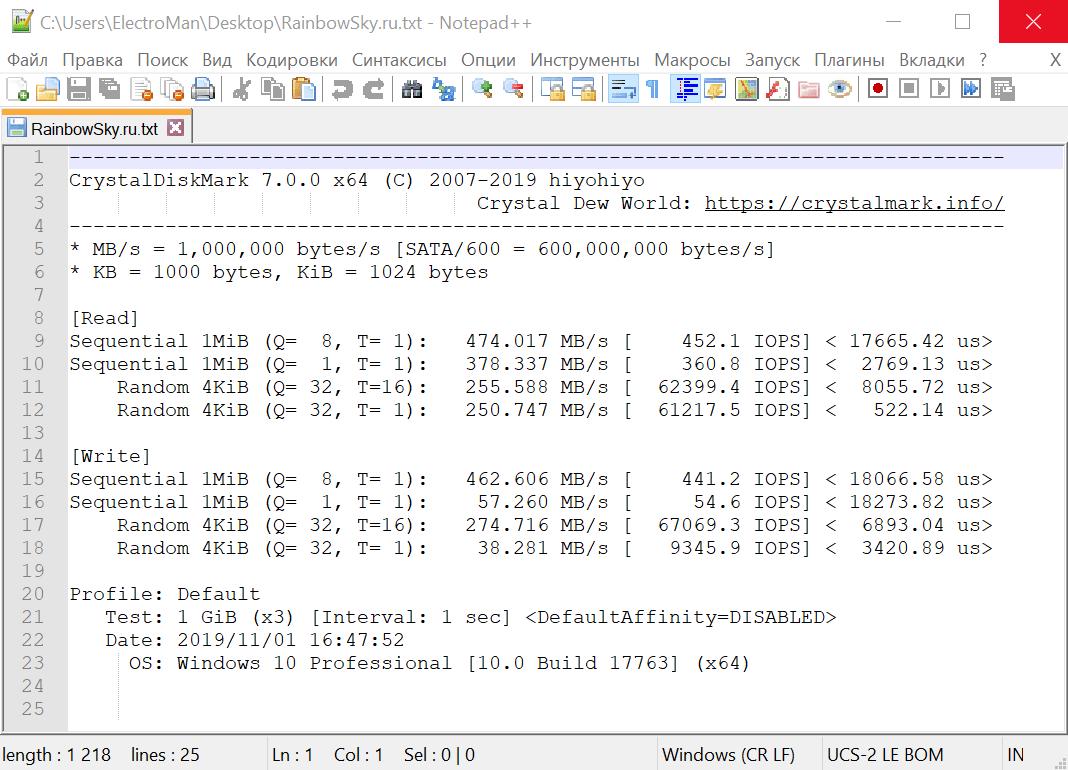 Crystal Disk Mark - результаты тестирования в текстовом файле