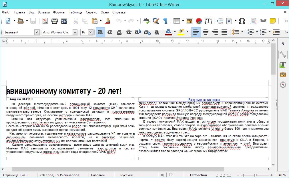 Полученный CuneiForm результат в программе Writer из пакета LibreOffice