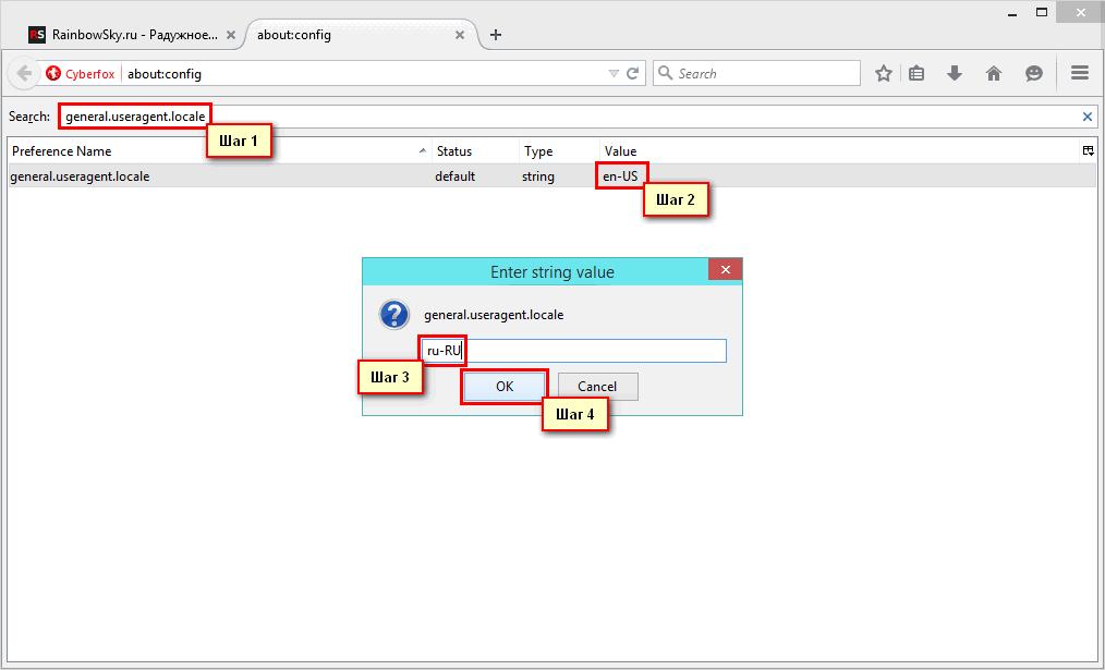 Значение general.useragent.locale в Cyberfox