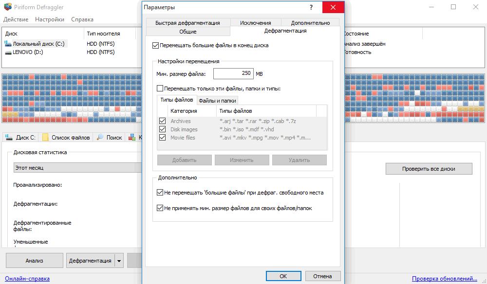 Defraggler - настройки программы