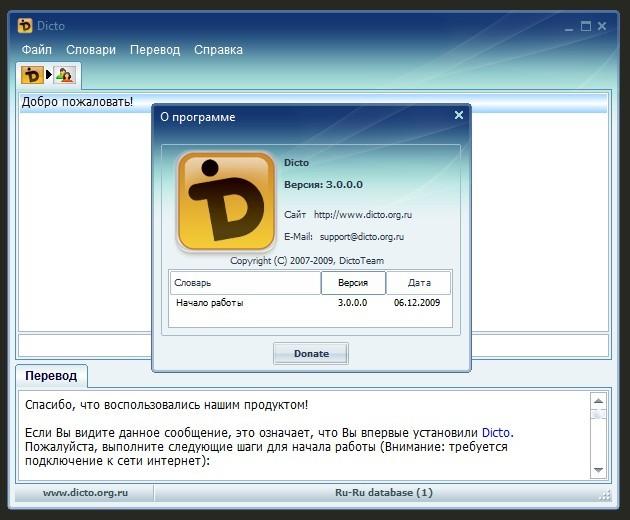 Dicto - бесплатный словарь