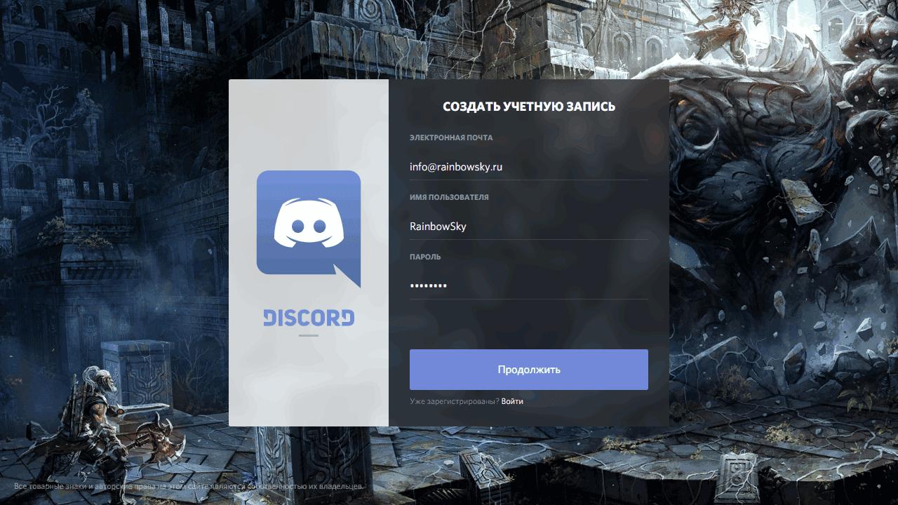 Discord - скачать Дискорд с официального сайта на русском