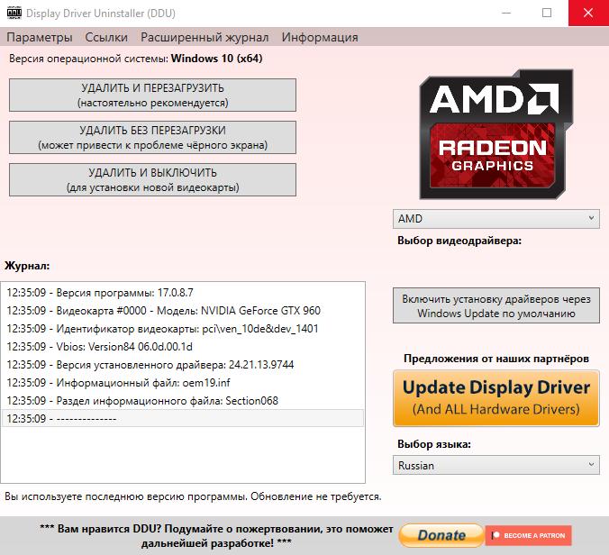 DDU удаление драйвера AMD