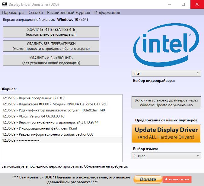 DDU - удаление драйвера Intel