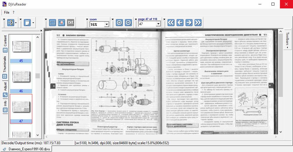 DjVu Reader - программа для чтения DjVu файлов ДеЖаВю Ридер