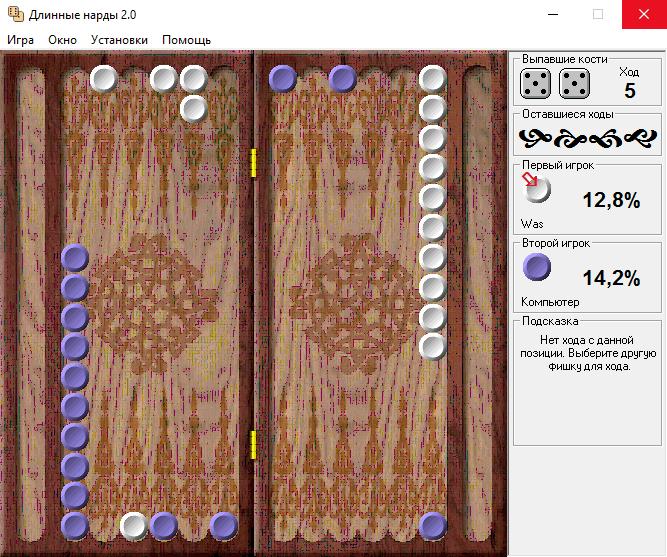 Игра длинные нарды на компьютер скачать бесплатно