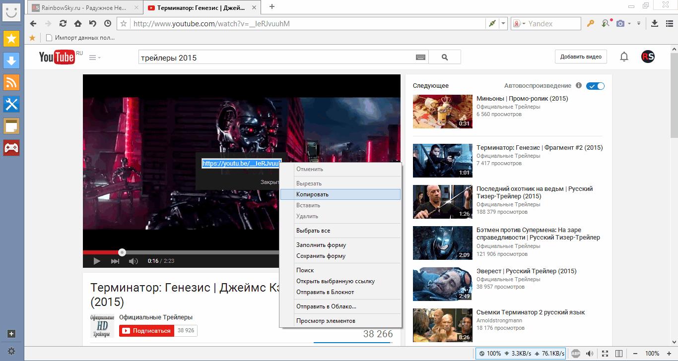 Копирование ссылки для загрузки видео через Download Master