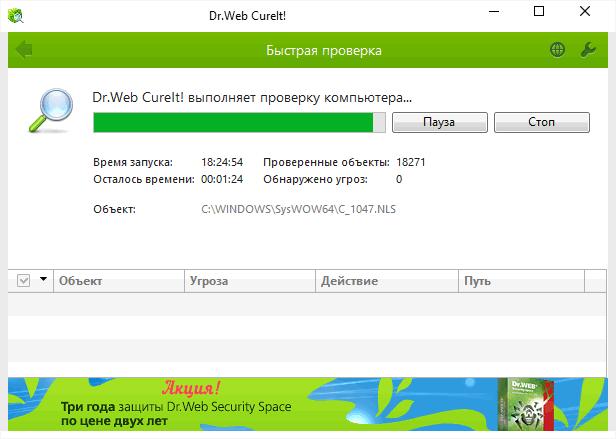 Скачать Dr Web CureIt - Доктор Веб КуреЙт
