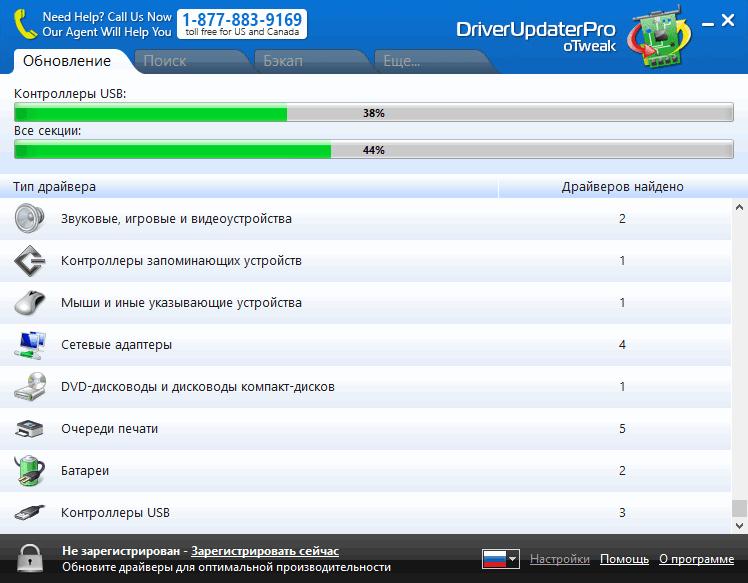 DriverUpdaterPro - поиск обновлений драйверов