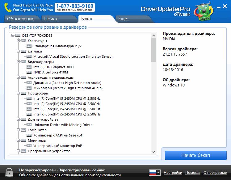 Driver Updater Pro - резервное копирование драйверов