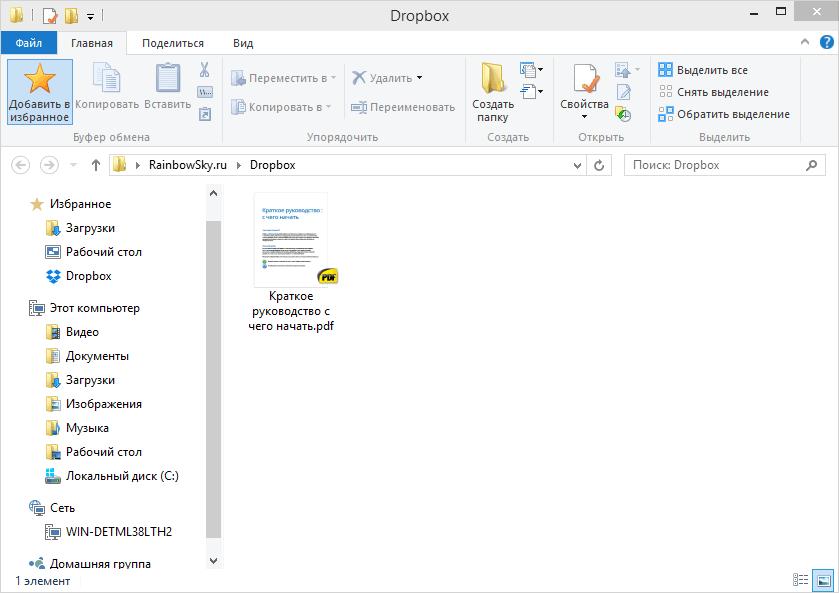 Папка Дроп Бокс на компьютере