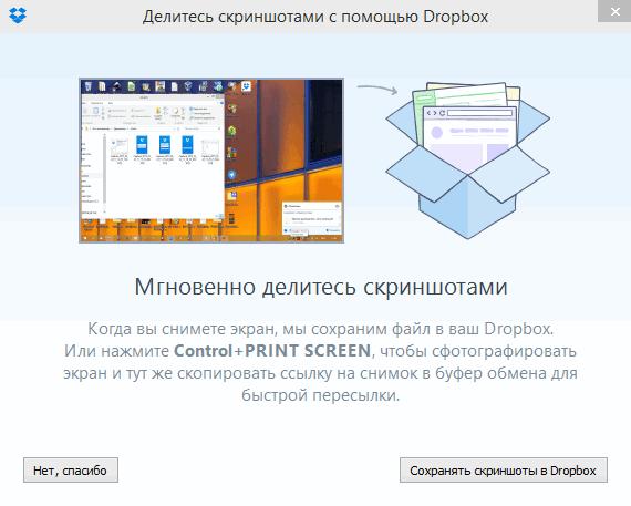 Скачать Dropbox - хранение файлов в облаке Дропбокс