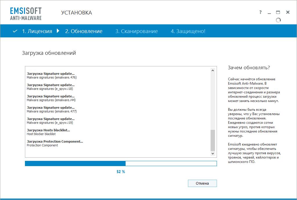 Обновление Emsisoft Anti-Malware