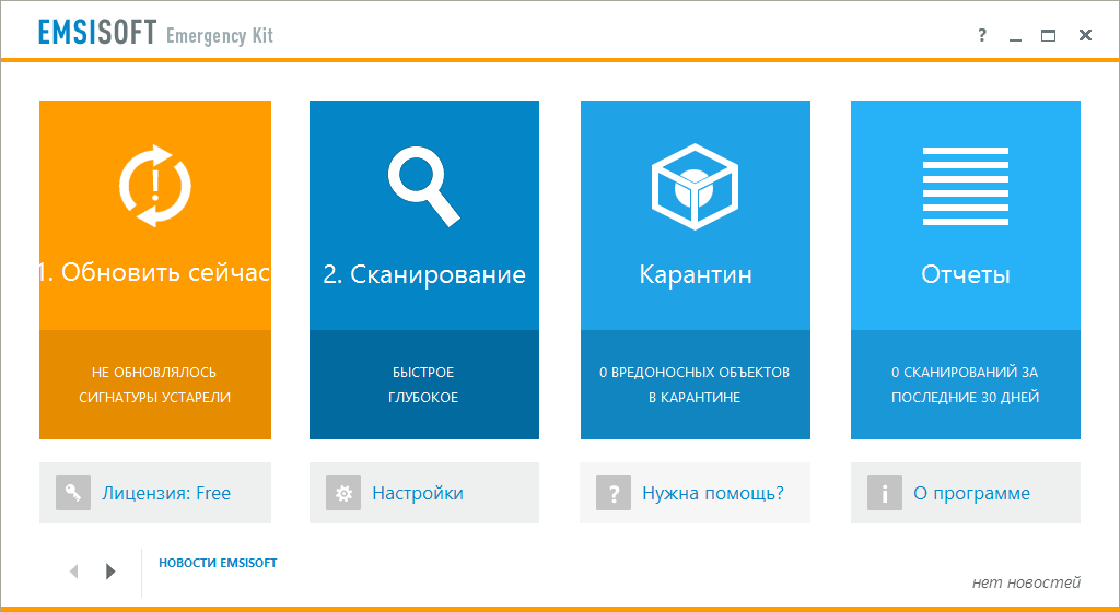 Emsisoft Emergency Kit - антишпионский набор Эмсисофт Эмердженси Кит