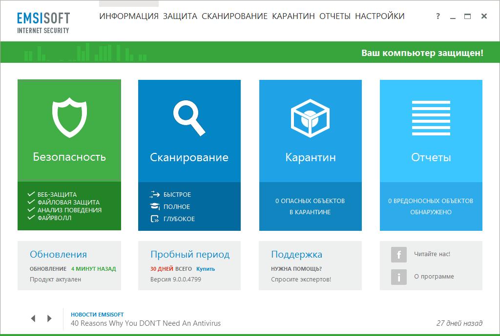 Emsisoft Internet Security - комплексная антивирусная защита Эмсисофт Интернет Секьюрити